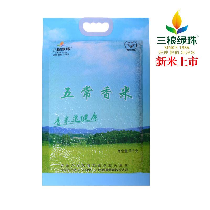 三糧綠珠東北黑龍江五常長粒香大米5KG