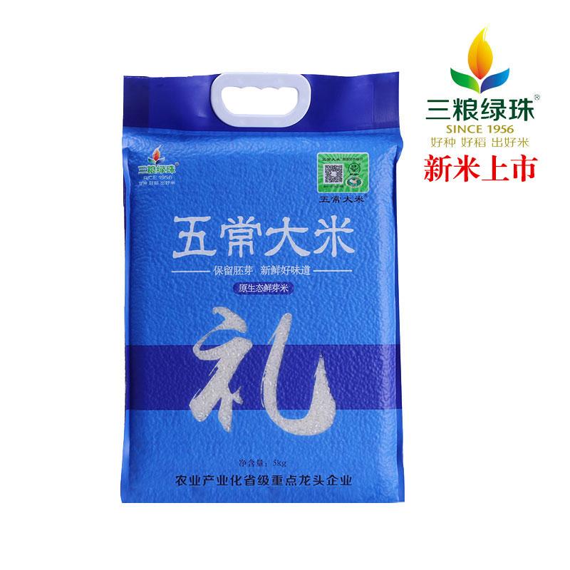 三粮绿珠 正宗五常稻花香米5KG 胚芽米 东北黑龙江大米10斤