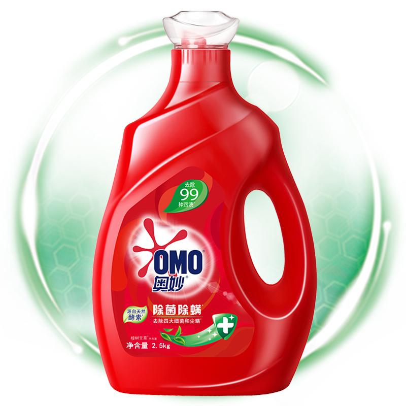 奧妙洗衣液除菌除螨洗衣液2KG+500g酵素艾草香2.5KG裝洗衣液