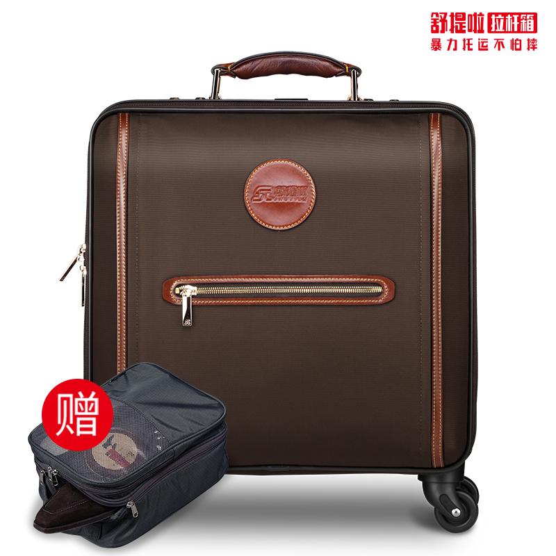 舒提啦传奇行李箱拉杆箱旅行箱15英寸登机箱(棕色)