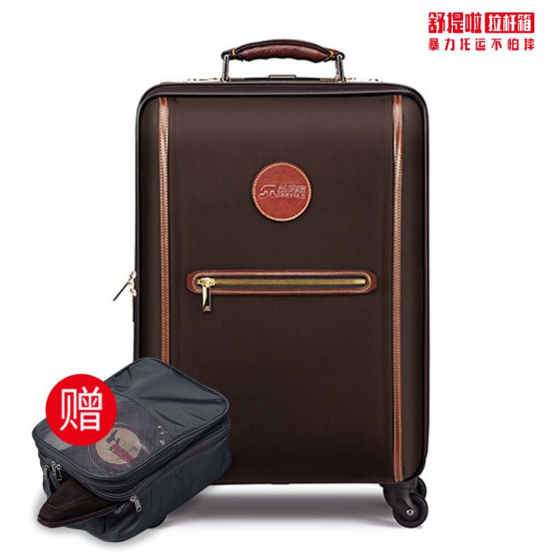 舒提啦传奇行李箱拉杆箱旅行箱18英寸登机箱(棕色)