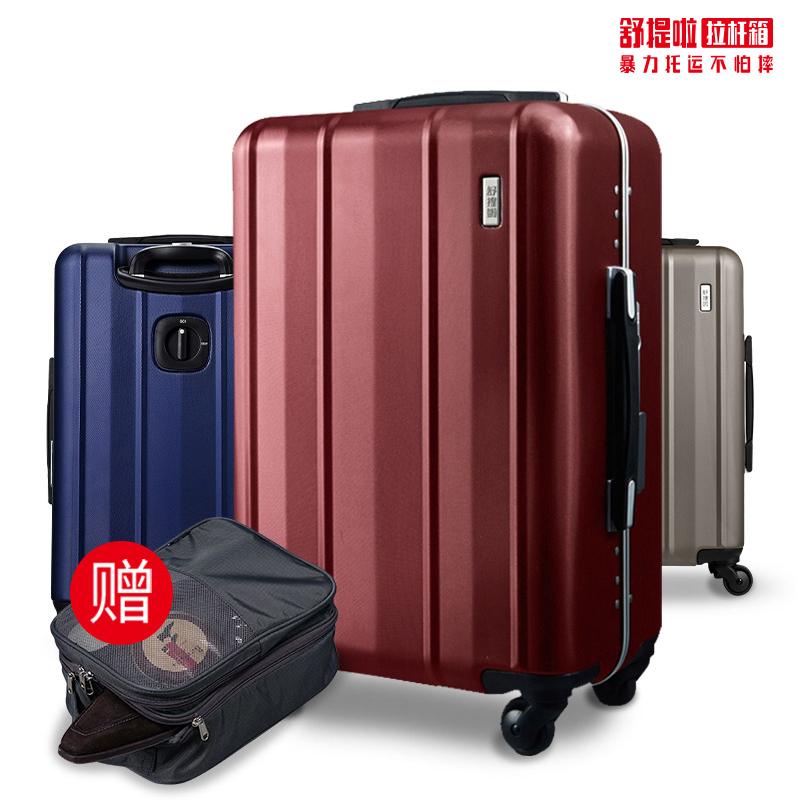 舒提啦自由侠铝框箱行李箱拉杆箱登机箱旅行箱万向轮 24英寸 PC002