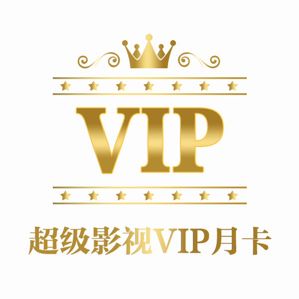 腾讯超级影视VIP月卡会员