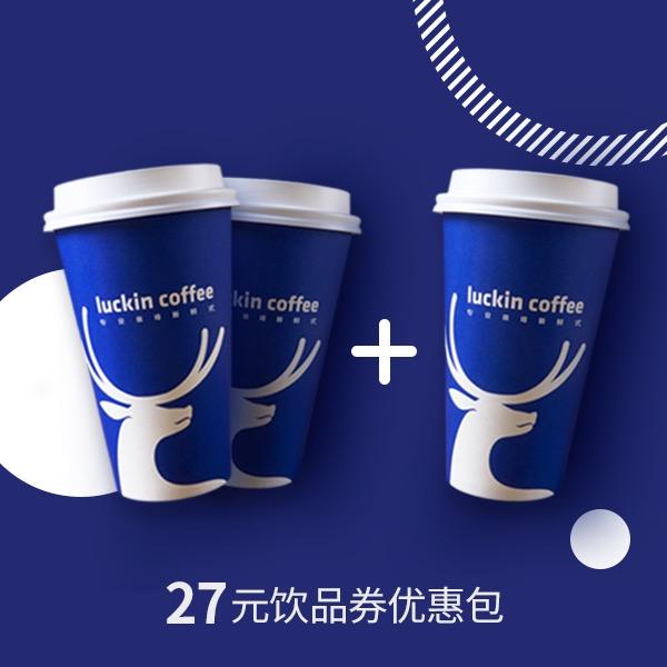 luckin coffee瑞幸咖啡 27元饮?#36820;?#29992;券 3张
