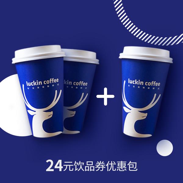 luckin coffee瑞幸咖啡 24元饮?#36820;?#29992;券 3张